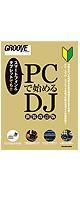 PCで始めるDJ [新装改訂版] -BOOK-