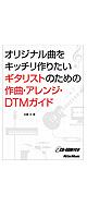 ���ꥸ�ʥ�ʤå����ꤿ�������ꥹ�ȤΤ���κ�ʡ������DTM������ ��DVD-ROM�դ��ˡ�-BOOK-