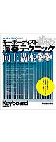 キーボーディスト直伝! 演奏テクニック向上講座 【CD2枚付き】 BOOK