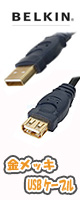 Belkin(�٥륭��) / ���å�USB��Ĺ�����֥� Gold Series USB A/B Extention Cable 6 ft - F3U134-06-GLD - USB�����֥� 1.8m -