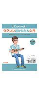 SHINKO MUSIC(シンコーミュージック) / はじめの一歩! ウクレレ超かんたん入門 (CD付)