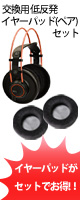AKG(������������) / K712 PRO �������ȥꥢ�� [Made in Austria] + ������ȿȯ���䡼�ѥå�(�ڥ�)���åȡ������ꥻ�å����Ƣ������ڡ��Ǿ�饨�����󥰡��ġ��롡��