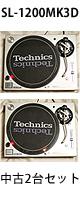 ������ʡ���Ȣ̵���� Technics(�ƥ��˥���) / SL-1200MK3D-S [2�楻�å�] - �����쥯�ȥɥ饤�֥�����ơ��֥�  -