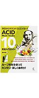 ��ȥ륺 / ����饵����ɥ��ꥨ������! ACID MUSIC STUDIO 10 �������祬���� ��ƣ�ܷ�/���