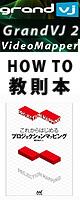 これからはじめるプロジェクションマッピング 「ArKaos GrandVJ2」教則本( BOOK )