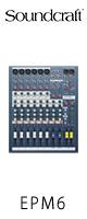 Soundcraft(サウンドクラフト) / EPM6 -コンパクトミキサー- ■限定セット内容■→ 【・OAタップ 】
