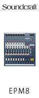 Soundcraft(サウンドクラフト) / EPM8 -コンパクトミキサー- ■限定セット内容■→ 【・OAタップ 】