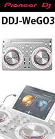 【限定2台】Pioneer(パイオニア) / DDJ-WeGO3-W (ホワイト) 【Virtual DJ LE】iPhone/iPad 「djay2」「WeDJ」対応『セール』『DJ機材』 ■限定セット内容■→ 【・金メッキ高級接続ケーブル 3M 1ペア ・教則DVD ・セッティングマニュアル】