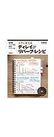 スグに使えるディレイ&リバーブ・レシピ  DAWユーザー必携の事例別セッティング集 【DVD-ROM付き】-BOOK-