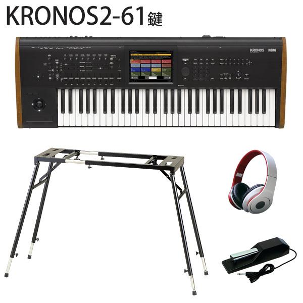 Korg(コルグ) / KRONOS2-61 【スタンド・ペダル・ヘッドホン付き 4点セット】 - 61鍵盤 シンセサイザー -