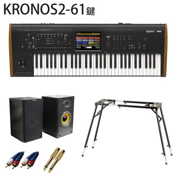 Korg(コルグ) / KRONOS2-61 (61鍵盤) - 高音質スピーカーセット -