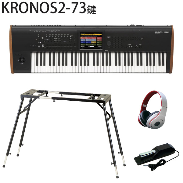 Korg(コルグ) / KRONOS2-73 (73鍵盤) - 4点セット(スタンド・ペダル・ヘッドホン) -