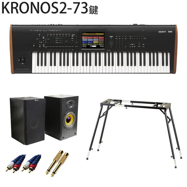 Korg(コルグ) / KRONOS2-73 (73鍵盤)  - 高音質スピーカーセット -