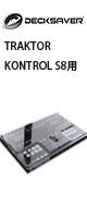 DECKSAVER(デッキセーバー) / DS-PC-KONTROLS8 【TRAKTOR KONTROL S8専用】