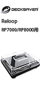 DECKSAVER(デッキセーバー) / DS-PC-RPTURNTABLE 【Reloop RP7000/RP8000 専用】