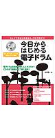 今日からはじめる電子ドラム 【CD付き】 (BOOK)