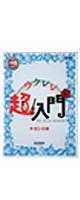 ドレミ楽譜出版社/ウクレレ[超]入門-DVDマスター・シリーズ