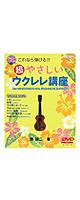 ドレミ楽譜出版社/超やさしいウクレレ講座 DVD付 これなら弾ける!