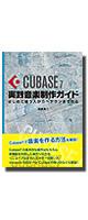 「Cubase7実践音楽制作ガイド」〜はじめて使う人からベテランまで対応〜 [BOOK]