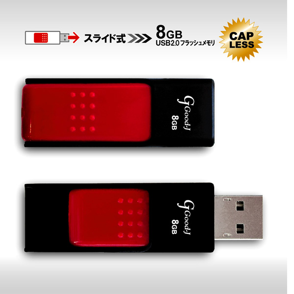 Good-J / G-SUSB8 【USBフラッシュメモリ 8GB】