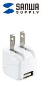 サンワサプライ / ACA-IP32WN - 超小型USB充電器 -
