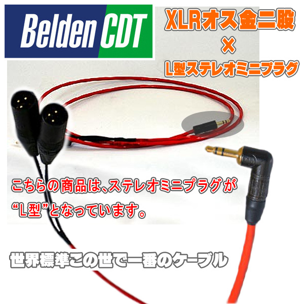 Belden(ベルデン) / 88760  L型ミニステレオプラグ / XLRオス金二股 【ipod用 AirMac Express用 及びパソコン出力用ケーブル】