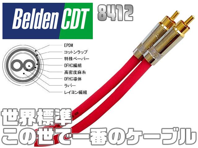 世界標準・世界1のケーブル Belden(ベルデン) / 8412 RCA/ RCA [2本1ペア]