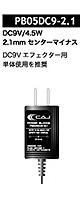 CAJ(カスタムオーディオジャパン) / POWER BLOCKS PB05DC9-2.1 - ACアダプター パワーサプライ -