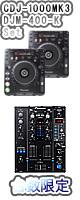 CDJ-1000MK3 �� DJM-400-K Limited ���åȢ�����ץ쥼��Ȣ��������� ����§DVD����DJɬ��CD ��4��ɡ������쥯�ȥ?�ͥ�CD�����ߥå���CD����KIT�������å������³�����֥롡������OA���å� ��