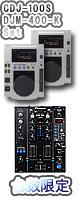 CDJ-100S �� DJM-400-K Limited ���åȢ�����ץ쥼��Ȣ��������� ����§DVD����DJɬ��CD ��4��ɡ������쥯�ȥ?�ͥ�CD�����ߥå���CD����KIT�������å������³�����֥롡������OA���å� ��