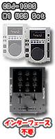 CDJ-100S & M1 USB ■限定プレゼント■ → 【 ・教則DVD ・エレクトロ ネタCD ・ミックスCD作成KIT・金メッキ高級接続ケーブル・3芯OAタップ 】