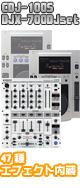 47種エフェクト内蔵CDJセット /  CDJ-100S / DJX700 CDJset [DJ必需CD
