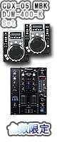 CDX-05 & DJM-400-K Limited ���åȢ�����ץ쥼��Ȣ��������� ����§DVD����DJɬ��CD