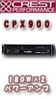 Crest Performance(���쥹�ȥѥե����ޥ�) / CPX900