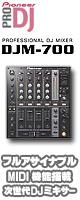 Pioneer(パイオニア)  / DJM-700-K ブラック  ■限定セット内容■→ 【・最上級ケーブルBelden 1ペア ・ミックスCD作成KIT 】