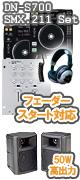 DN-S700 / SMX-211 /  GX-1 [教則DVDプレゼント!] 【カールコードヘッドホン】 【CD-R 150枚プレゼント】