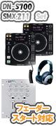 【 超限定 赤字セット 】 DN-S700 & SMX.211 [ 教則DVDプレゼント ] 【 DJ用カールコードヘッドホン 】