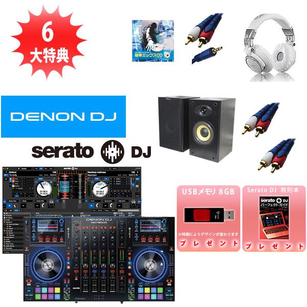 Denon(デノン) / MCX8000 Aセット - 【Serato DJ付属】
