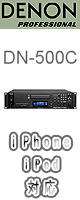 Denon(�ǥΥ�) / DN-500C - ipod/iPhone�б� CD�ץ쥤�䡼 -