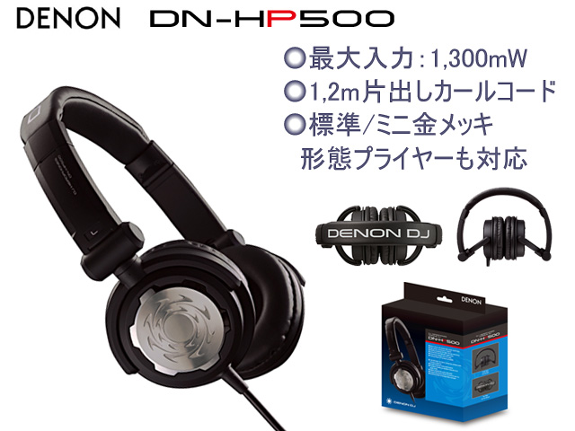 Denon(デノン) / DN-HP500EM 【カールコード仕様】 - DJヘッドホン -