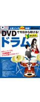 DVDで今日から叩ける! かんたんドラム - ドラム教則本・DVD -