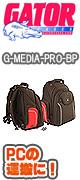 GATOR(ゲーター) / G-MEDIA-PRO-BP [PCの運搬に最適!]