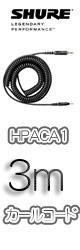 Shure(シュアー) /  HPACA1 【SRH840、SRH440、SRH750DJ、SRH940用ヘッドホンケーブル】