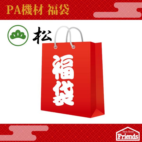 【限定1台】PA福袋【松】【PAセット一式が29,800円!】※1月1日正午からの販売です※