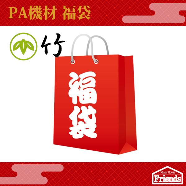 【限定3台】PA福袋3万円セット【竹】【ポータブルPAシステム etc】