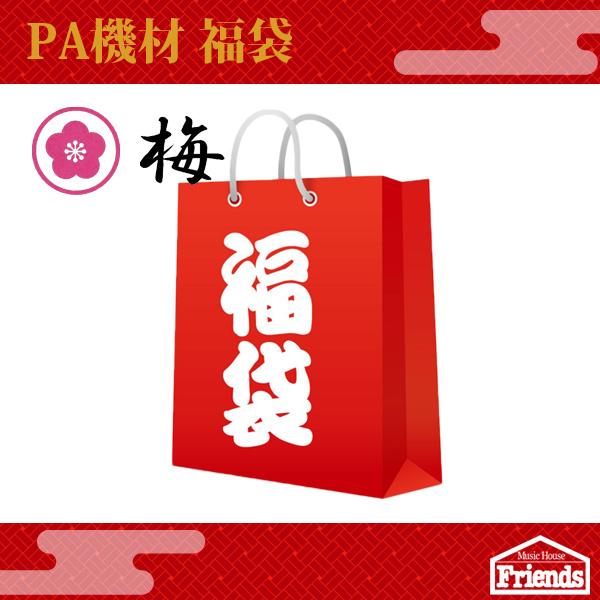 【限定3台】PA福袋1万円セット【梅】【マイク、ケーブル、スタンドetc】