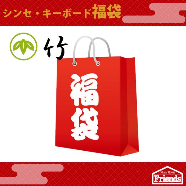 【限定3セット】 シンセ・キーボード福袋 【竹】