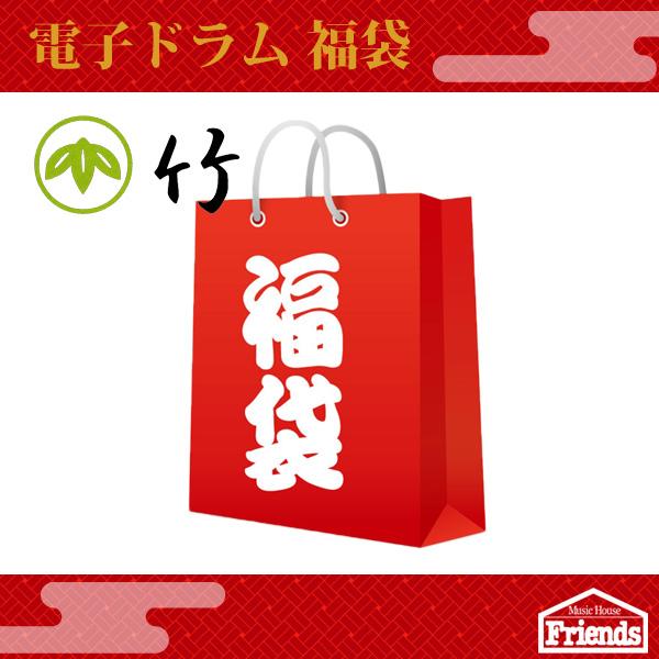 【限定3セット】ドラム福袋【竹】【あの電子ドラムが39,800円!】
