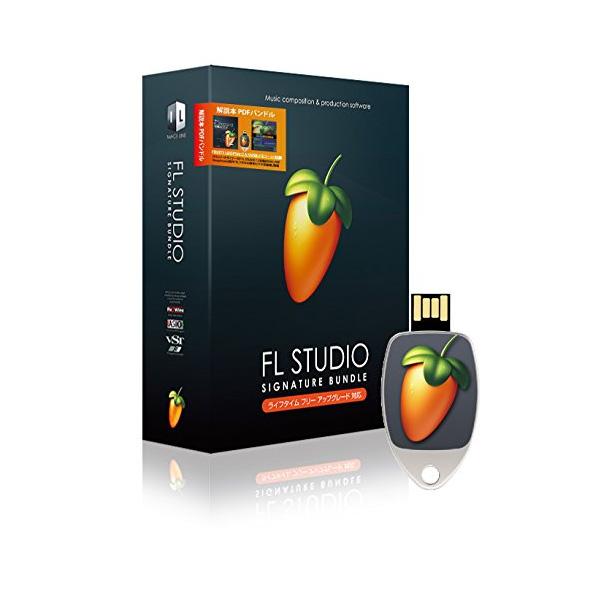 Image-Line(イメージライン) / FL STUDIO 12 SIGNATURE BUNDLE クロスグレード 解説本PDFバンドル -DTM音楽ソフト -
