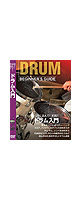 DRUM BEGINNER'S GUIDE - ドラム用教則DVD -